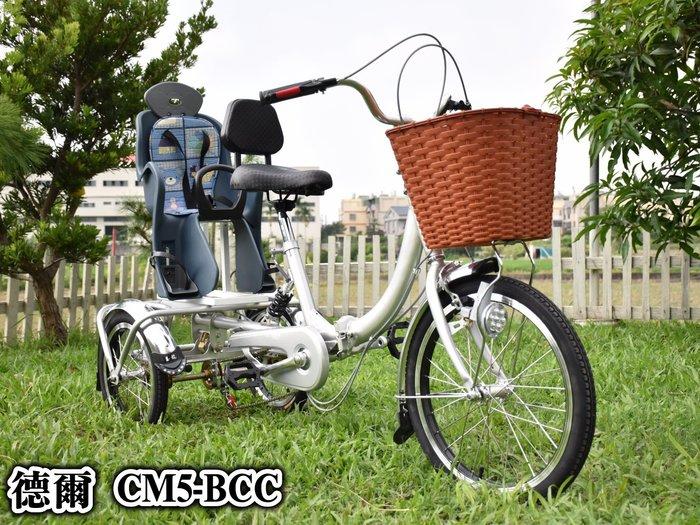 德爾綠能 CM5-BCC  日式親子三輪車 兒童腳踏車 腳踏車 好騎超實用 親子出遊好幫手