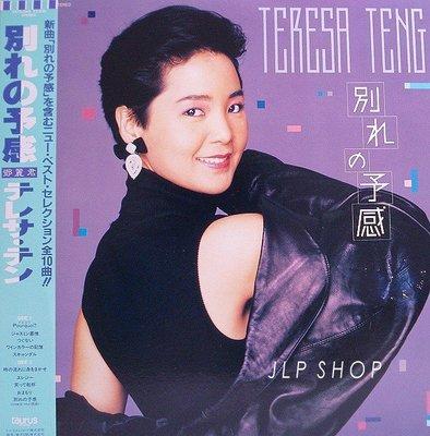 87首版/鄧麗君 別離的預感/日本TAURUS原版LP黑膠唱片