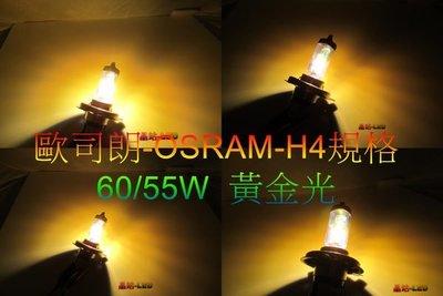 《晶站》歐司朗 德國 OSRAM 汽機車 H4 大燈 55W/60W 黃金光 (H4) 抗UV 黃金鍍膜