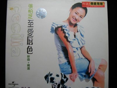 張柏芝 - 至愛唇色 - 2002年內地版 雙VCD 38首新曲+精選 - 保存佳9成新外盒完整 - 451元起標