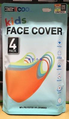 美兒小舖COSTCO好市多代購~32 DEGREES 兒童口罩(4入組)完整包覆口鼻.服貼臉型.可機洗重複使用