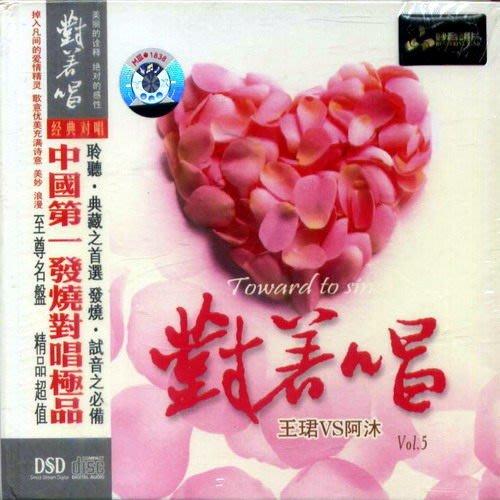 對著唱VOL.5 / 王珺&阿沐 / 中國第一發燒對唱極品 --- DSD0143