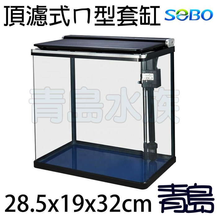 K。青島水族。T620FK中國SOBO松寶-頂濾式ㄇ型套缸  含LED燈+沉馬過濾+溫度監控=S/黑