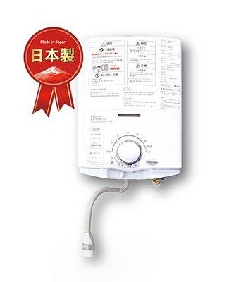 日本原裝進口-PALOMA-PH-5BV☆5公升廚房洗碗專用瞬間湯沸器熱水器☆冷熱水可切換☆不需插電☆全新公司貨三年保固