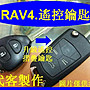 RAV4 晶片鑰匙 TOYOTA 移植升級~ 摺疊鑰匙 汽...