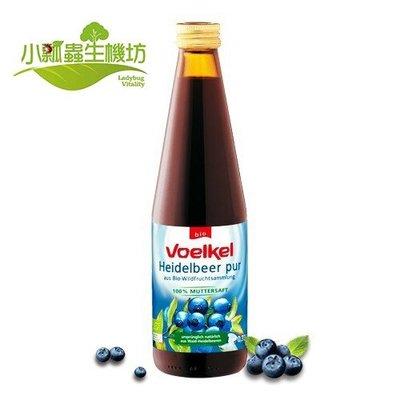 《小瓢蟲生機坊》泰宗~Voelkel有機藍莓汁330毫升/罐  100%原汁  藍莓汁  果汁