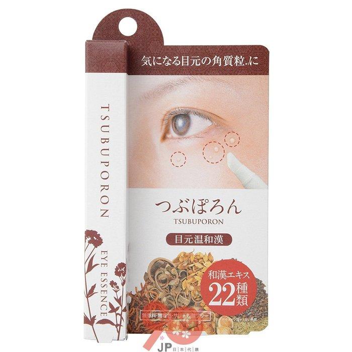 【90JP日本代購】Tsubuporon漢方溫和~眼周角質粒去除眼膠(肉芽)