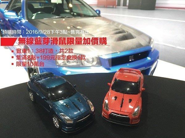 7-11【Nissan GT-R 藍芽無線滑鼠 2隻一組】(另售7-11 Red bull 鑰匙圈 經典陸空模型)