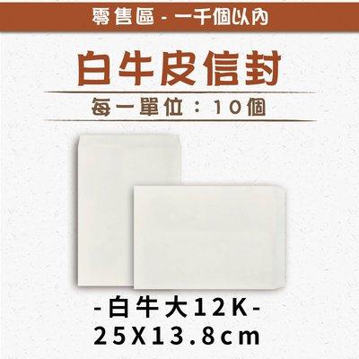 【祝鶴設計 - 大12K 白牛皮信封】單位:10個 可少量訂購 公文封 中式信封 白牛皮 牛皮公文封 信封袋