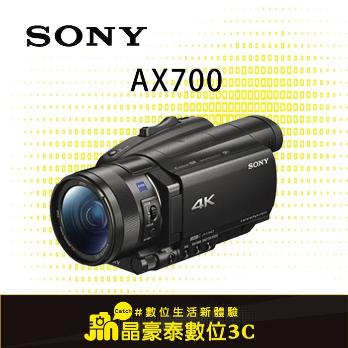 SONY FDR-AX700 公司貨 4K HDR數位攝影機 台南 晶豪野3C108/4/28前送原電