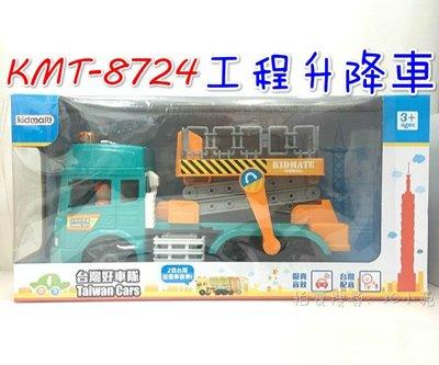 【3C小苑】KMT-8724 工程升降車 台灣好車隊 國語 磨輪車 聲光效果 兒童 ST安全玩具 聖誕 生日 禮物