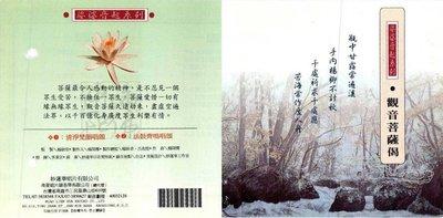 妙蓮華 CK-8115 國語娑婆音起-觀音菩薩偈