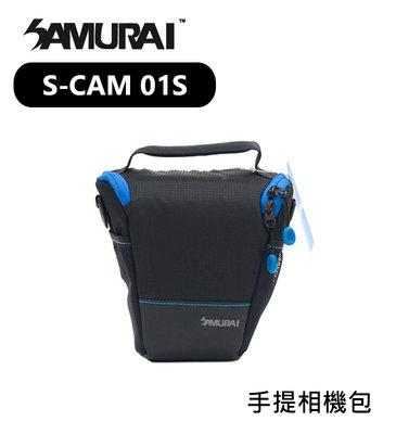 黑熊數位 SAMURAI 新武士 S-CAM 01S 輕便旅遊手提相機包 一機一鏡 攝影收納袋 便攜包 攝影包