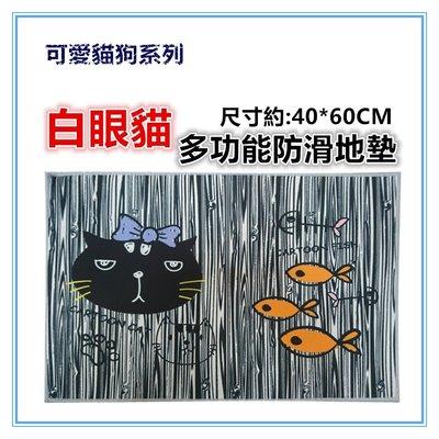 三寶家飾~白眼貓 可愛貓狗系列多功能吸水踏墊 ,尺寸約40*60CM 腳踏墊/地墊/吸水腳踏墊/門墊 /地毯/寵物墊