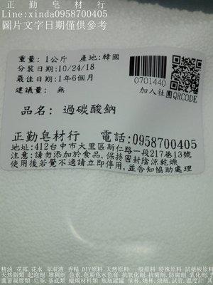 過碳酸鈉-1公斤-韓國-正勤含稅-701440