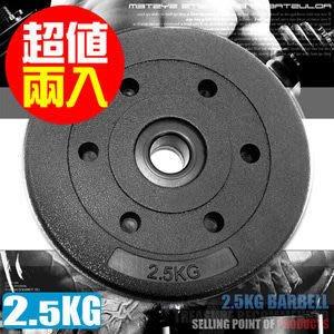 【推薦+】2.5KG水泥槓片(兩入=5KG)2.5公斤槓片.槓鈴片.啞鈴片.舉重量訓練.運動健身器材M00097