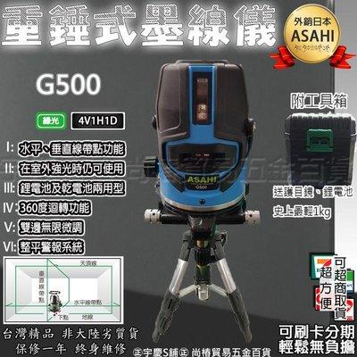 ㊣宇慶S舖㊣ 刷卡分期|G500加腳架|日本ASAHI雷射水平儀 綠光雷射水平儀 電子式 綠自動水平 4V1H1D