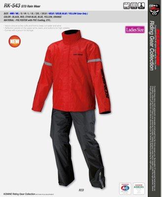 《鼎鴻》KOMINE RK-543 防水 透氣  兩件式雨衣