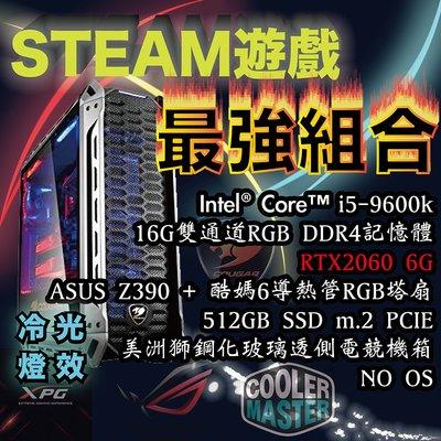 國外認證 STEAM效率最高i5-9600K遊戲機 搭載RTX 2060+RGB機殼 兼顧帥與效能 無系統 BY曜霖電腦