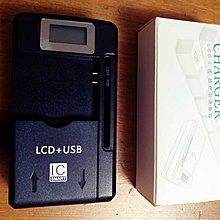 壹博源LCD顯示萬能充電器/手機通用型電池座充/多功能充電器/智能萬能充/電池測量器