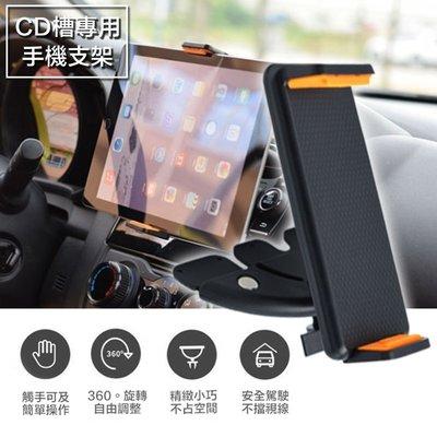 【現貨24H寄出!可夾10吋平板】車用手機架 手機支架 平板支架 車用手機夾 車用平板架 CD口支架【WC027】