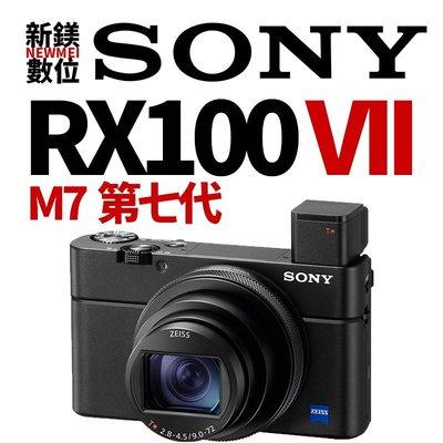 【新鎂】平輸 SONY RX100 M7 VII 七代 類單眼數位相機 全新 RX100M7