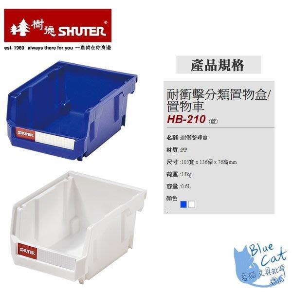 【可超商取貨】零件盒/工具盒/整理盒【BC01032】 HB-210/耐衝擊分類置物盒《樹德》【藍貓BlueCat】