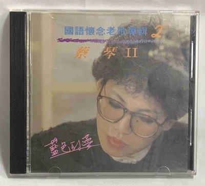 FΩ古樂閣Ω~CD…蔡琴…國語懷念老歌專輯2,藍色的夢