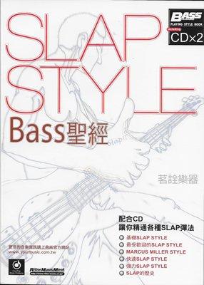 福利出清 SLAP STYLE Bass 聖經 電貝斯 貝斯 入門 初學 BASS SLAP 教學 教材 教本 雙CD