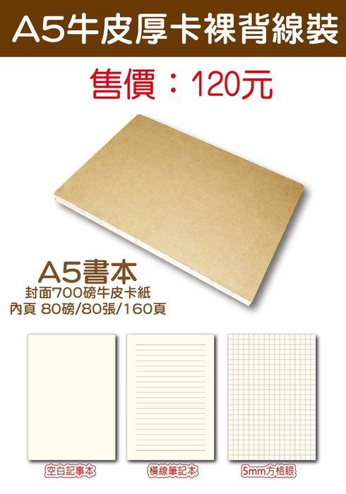 小紅門~A5~160頁 牛皮卡紙 裸背 線裝~ 硬殼精裝本 精裝書 空白 橫線筆記本 方格