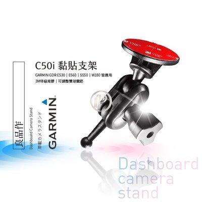 破盤王 台南 GARMIN 行車記錄器【雙球關節 黏貼支架】GDR E530 E560 S550 W180【3M背膠】C50i