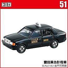 TOMICA多美小汽車 No.051 豐田黑色計程車(後左側鬥可開關)74688