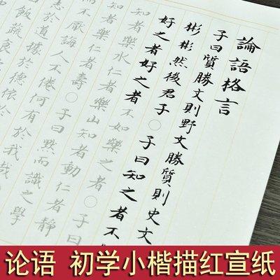 衣萊時尚孔子論語字帖臨摹宣紙毛筆軟筆抄...