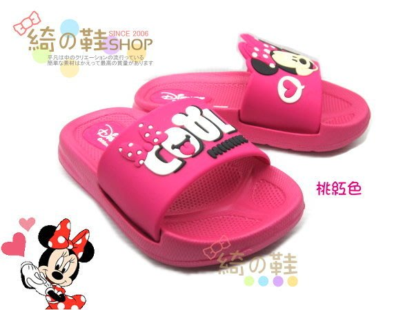 ☆綺的鞋鋪子☆【Disney 迪士尼】464桃紅色750 米妮歡樂世界防水輕量拖鞋防水拖鞋 ╭☆可7-11 取貨付款