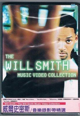 [鑫隆音樂]西洋DVD-威爾史密斯Will Smith/音樂錄影帶精選 (CVD50206)全新/免競標