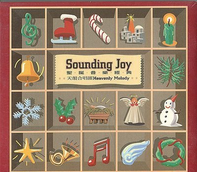 【嘟嘟音樂2】天韻合唱團 Heavenly Melody - 聖誕音樂經典 Sounding Joy   (全新未拆封)