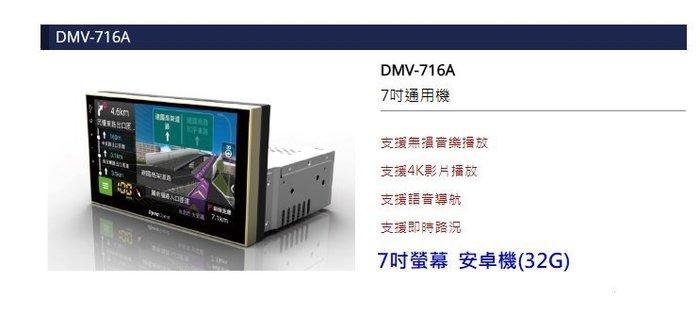 DynaQuest 汽車影音系統7吋通用規格 8核Android作業系統(32G)