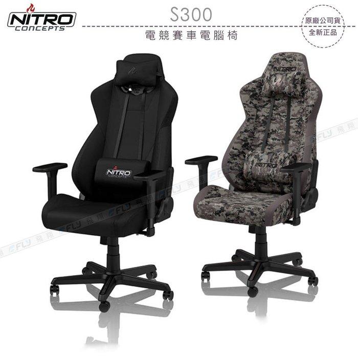 《飛翔無線3C》Nitro Concepts S300 電競賽車電腦椅│公司貨│辦公椅 德國品牌 防火標準 含頭枕腰枕