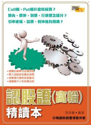 【上品書坊】認股證(窩輪)精讀本 跨版生活圖書出版 (香港權證新書)