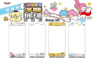 正版 My Melody / 美樂蒂 9H 浮雕 玻璃保護貼,SONY Z3 專用