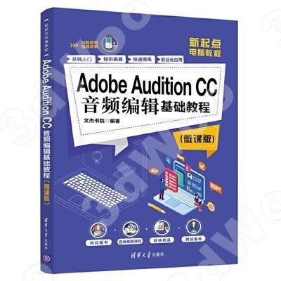 9787302545521 【3dWoo大學簡體清華大學】Adobe Audition CC音頻編輯基礎教程