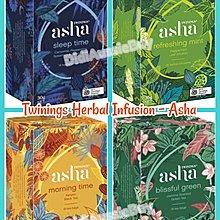 英國Twinings of London Asha Herbal Infusions 有機茶包 (一盒18包)