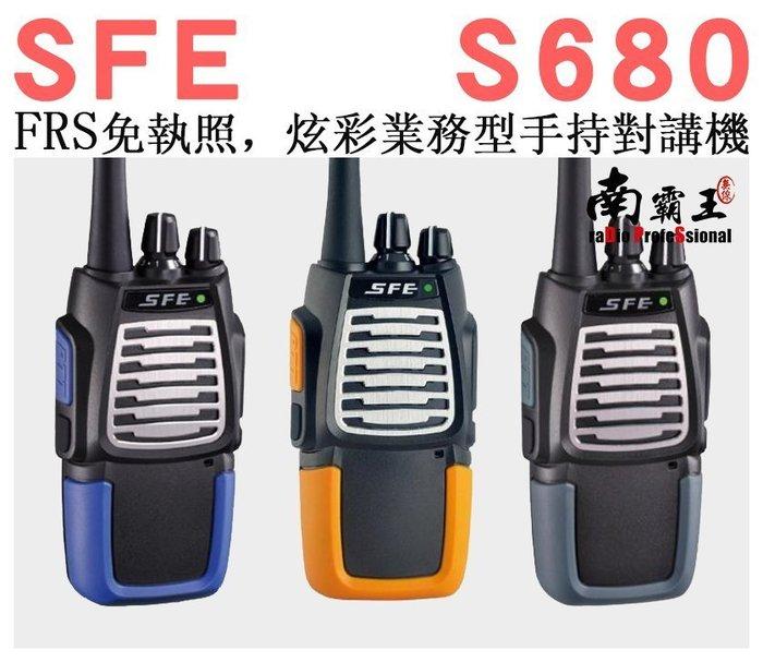 ~No.1南霸王無線~SFE S680 FRS免執照 業務型手持對講機 炫彩時尚 SMA-2 BF-888S