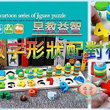 [現貨在台 台灣出貨]益智數字形狀配對板 三合一配對板 教學學習 幼兒早教 益智學習 早教益智