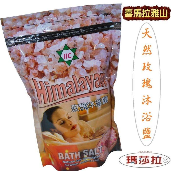 {喜馬拉雅山} 玫瑰沐浴鹽 1 Kg {歡迎批發} Pink Bath Salt