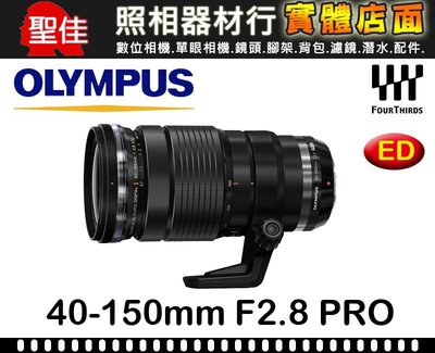 【聖佳】OLYMPUS M.ZUIKO DIGITAL ED 40-150mm F2.8 PRO+MC-14 公司貨