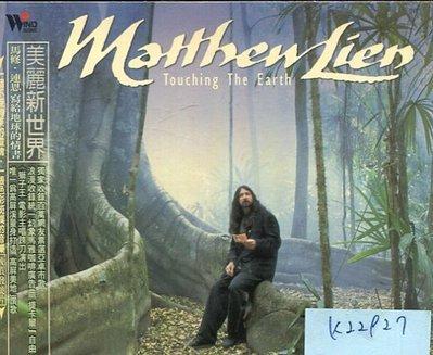 *真音樂* MATHEW LIEN / TOUCHING THE EARTH 二手 K22927