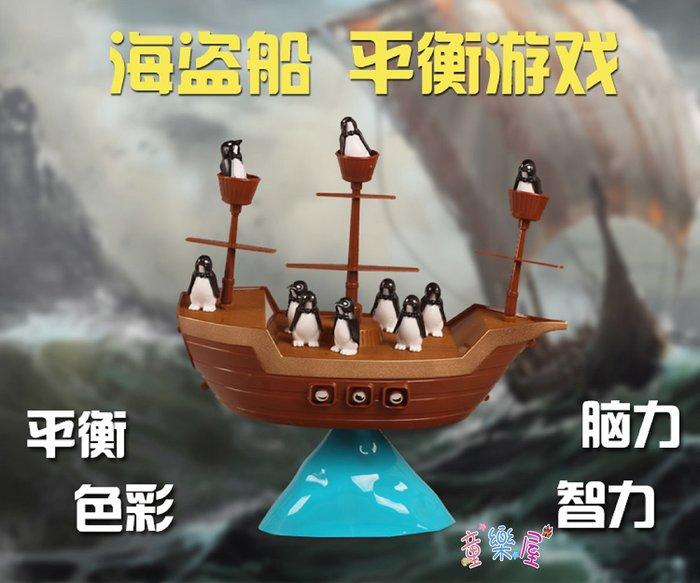 高雄桌遊~企鵝平衡遊戲組~企鵝海盜船 船轉企鵝 益智桌面遊戲 親子互動桌遊~益智趣味桌遊 企鵝海盜船平衡遊戲