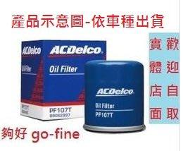 GO-FINE夠好 美國德科機油芯 馬自達3 2.0 2013年 機油芯機油心機油蕊機油濾芯機油濾心機油濾清器