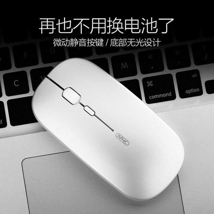 英菲克可充電無線滑鼠靜音無聲光電男女生電腦辦公筆記本
